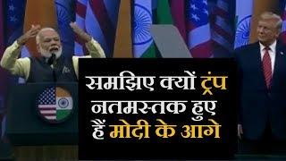 समझिए क्यों ट्रंप ने चुनाव जीतने के लिए मोदी की मदद Moditrump