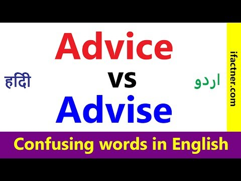 Advice vs advise | Confusing words in English | Learn English vocabulary through Hindi Urdu