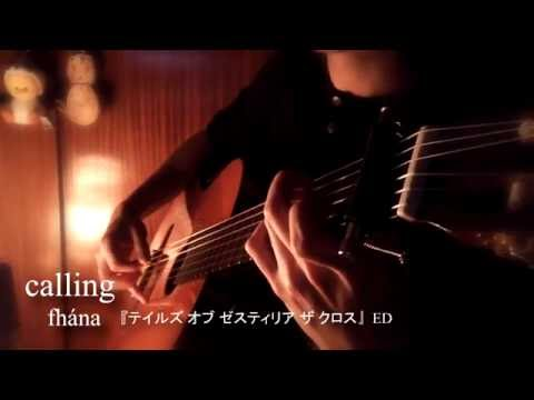 Fhána / Calling「Tales Of Zestiria The X 」ED (guitar Solo)