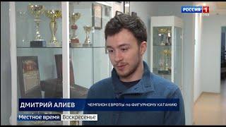 Дмитрий Алиев о фигурном катании и планах на будущее