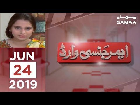 Sabar ka Phal   Emergency Ward   SAMAA TV