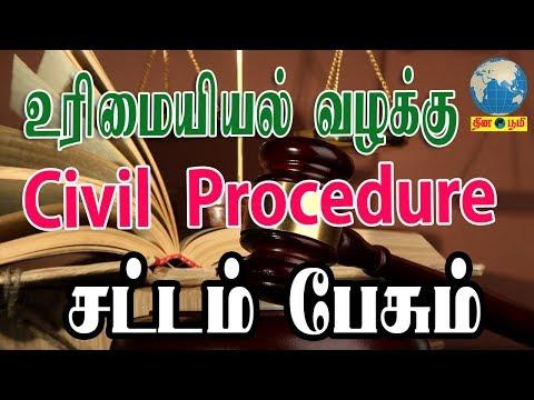 Civil Procedure   உரிமையியல் வழக்கு   Civil suit Process   Indian Law