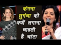 Kangana Ranaut wants to slap Sugandha Mishra on The Voice India ; Here's why | FilmiBeat