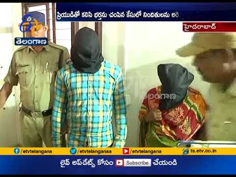 Wife & Lover Held In Husband Murder Case   At Rajendra Nagar   Hyderabad
