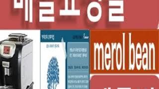 메롤원두정수기  광고  메롤커피트리  메롤카리오먼   …