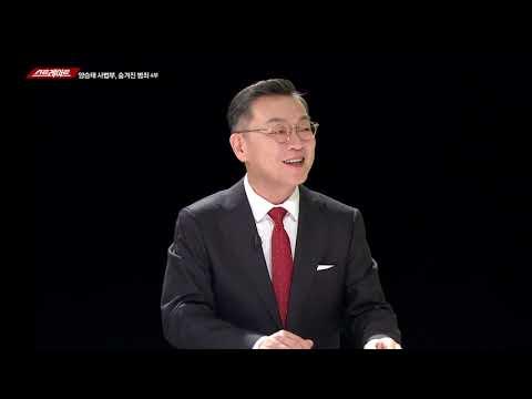 [풀버전]김의성 주진우 스트레이트 29회 - 양승태 사법부 숨겨진 범죄 4부