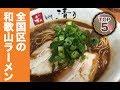 和歌山市の人気ラーメンランキングTOP5!意外にも名店揃いだった件