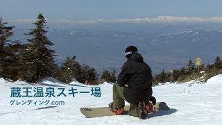 スキー 場 温泉 蔵王