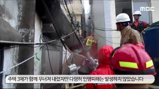 부산 시간당 116mm '물폭탄'…곳곳 침수·붕괴