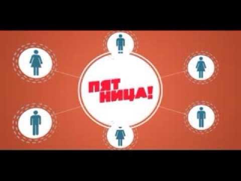 Бугуруслан промо ролик телеканал ПЯТНИЦА Бугуруслан