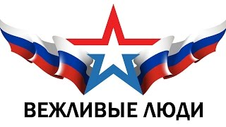 Вежливые люди песня (Алексей Коркин) - Polite people song (Alex Korkin)
