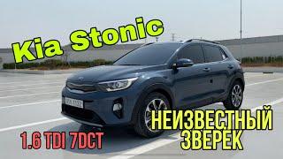 Kia Stonic - Невиданный зверёк!