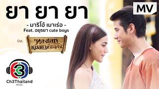 ยายายา Ost.ทองเอก หมอยา ท่าโฉลง | มาริโอ้ เมาเร่อ Feat. อยุธยา Cute Boys | Official MV