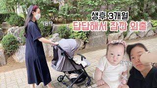 [sub] 3개월 아기무한집콕.. 답답해서 잠깐 아기와…