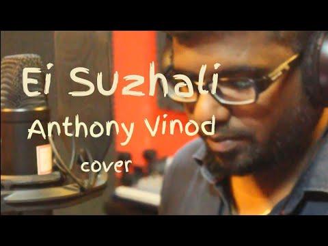 Ei Suzhali - Kodi   Dhanush   Anupama   Santosh Narayanan  Vijaynarain - cover by Anthony Vinod