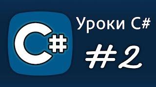 Уроки C# – Синтаксис, Директивы, Классы, Методы – Урок 2