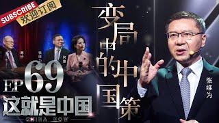 第69期面对严峻复杂的国际疫情和世界经济形势如何以中国标准来看待自己和世界听张维为和寒竹分享变局中的中国策|《这就是中国》CHINA NOW EP69【东方卫视官方频道】