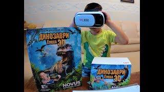 Очки VR Динозавры Эпоха 3D Novus. Обзор.