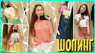 ШОПИНГ 2🛍| Мои Покупки На ЛЕТО 👙👚👡| Как Быстро Похудеть | Похудение | shopping 2019