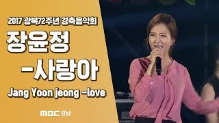 장윤정 - 사랑아, Jang Yoon-jeong - Love [2017 광복 72주년 경축음악회]