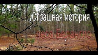 Тайна леса Белангло. Иван Милат кошмар туристов