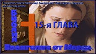 Библия Синодальный перевод Евангелие от Марка 15 глава читает А Бондаренко текст перевод епископа Ка