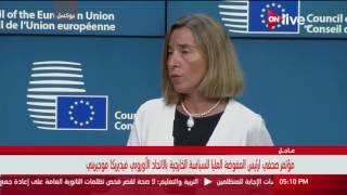 فيديو.. «الاتحاد الأوروبي»: نعمل على تحسين ظروف المهاجرين غير الشرعيين