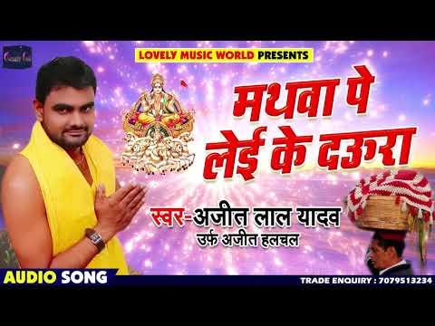 "bhojpuri-chhath-geet---मथवा-पे-लेई-के-दउरा---ajit-lal-yadav-""-ajit-halchal-""---chhath-songs-2018"