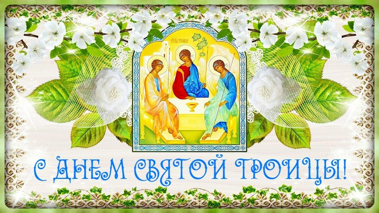 Поздравления с троицей стих
