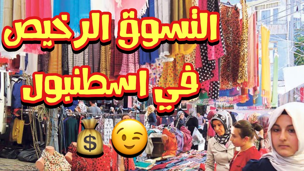 c32e8484e54fd CHEAP SHOPPING IN ISTANBUL TURKEY ( ENGLISH SUBTITLES) !! sindbad istanbul  vlogs  20