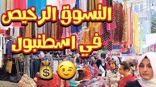 CHEAP SHOPPING IN ISTANBUL TURKEY ( ENGLISH SUBTITLES)   !! sindbad istanbul vlogs #20
