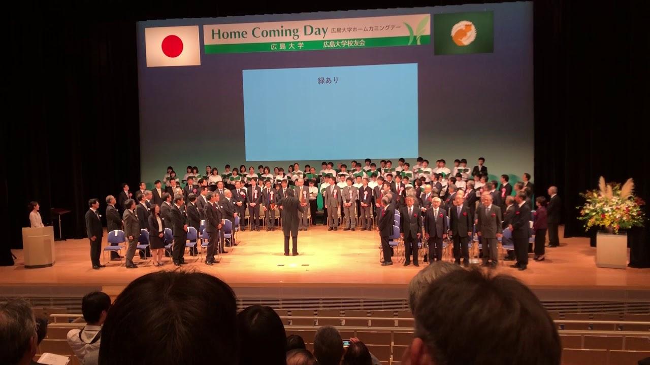 2017/11/04 広島大学ホームカミ...