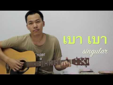 เบา เบา - Singular (9handy's cover)