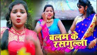 #Samar Singh#Kavita Yadav का सुपरहिट विडियो गाना - Balam Ke Rasgulla -  Bhojpuri Song 2019