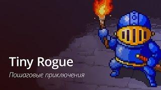 Tiny Rogue: обзор от AppleInsider.ru