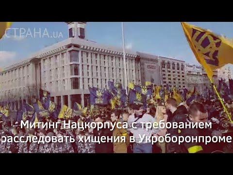 Митинг Нацкорпуса с