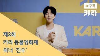 제2회 카라 동물영화제 축하영상 - 위너 김진우