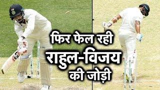 INDvAUS: फिर फेल रहे टीम इंडिया के ओपनर्स, कुछ ऐसे हुए आउट | Sports Tak