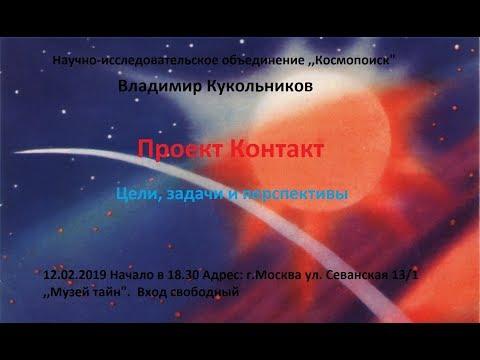 """Владимир Кукольников. Проект """"Контакт"""""""