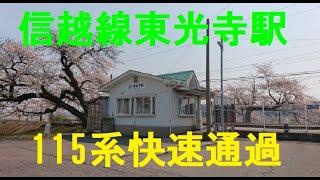 115系快速 東光寺駅通過