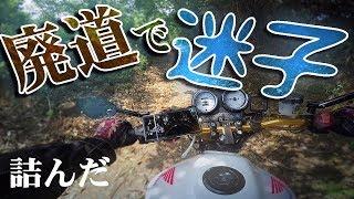 【遭難寸前】バイクで行く廃道の先に見つけたモノは【モトブログ】