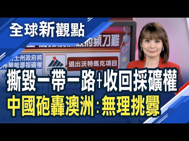 不符合外交政策?澳洲毀約一帶一路 中國怒斥無理挑釁!中國駐澳大使:中國不是一頭奶牛!不給採礦