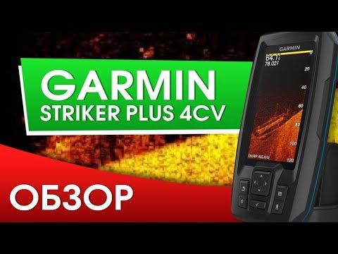 Обзор Эхолота Garmin Striker Plus 4cv - mireholotov.ru