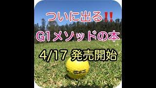 ついに出ます!ゴールドワンゴルフの本 世界標準のスイングが身につく科学的ゴルフ上達法 thumbnail
