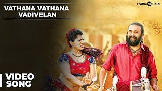 Vathana Vathana Vadivelan Video Song  Thaarai Thappattai  Ilaiyaraaja  Bala
