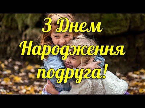 Привітання з днем народження подрузі. Відео листівка подрузі на день народження українською мовою