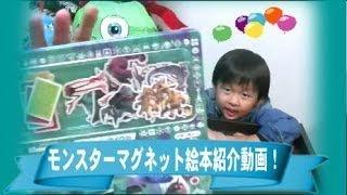 モンスターズ・インクマグネット絵本で三歳児のレオと遊んでみました♪ 2...