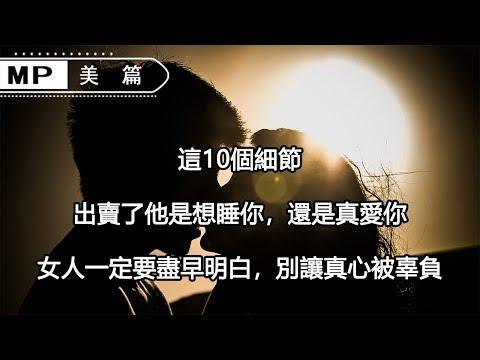 美篇:10個細節,判斷男人是想睡你,還是真愛你,女人一定要盡早明白