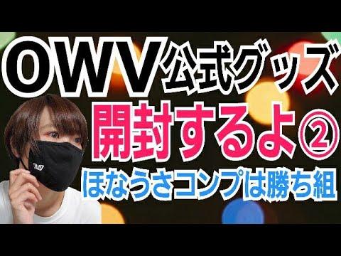 【OWV】グッズ開封その②【生配信】