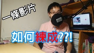 [Michael的Vlog] 如何練成一條影片?